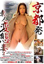 京都発 素人変態妻 2