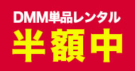 DMM単品レンタル半額中