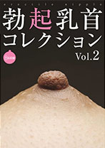 勃起乳首コレクション VOL.2