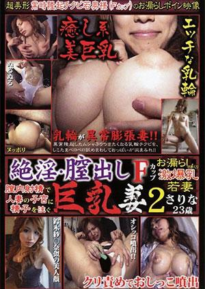 絶淫・膣出し巨乳妻2【さりな】