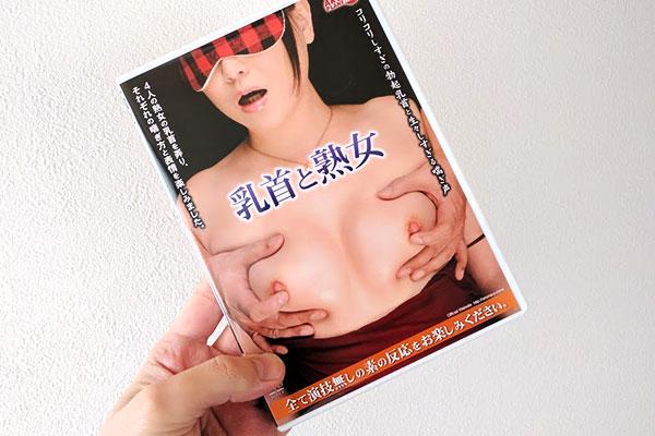 「乳首と熟女」のDVDパッケージ