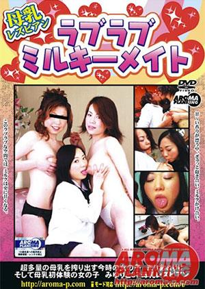 「母乳レズビアン ラブラブミルキーメイト」のパッケージ