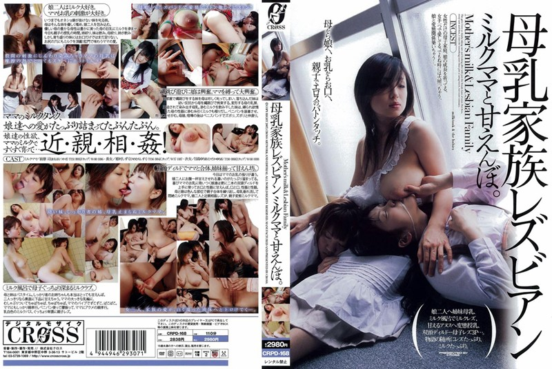 「母乳家族レズビアン ミルクママと甘えんぼ。」のパッケージ