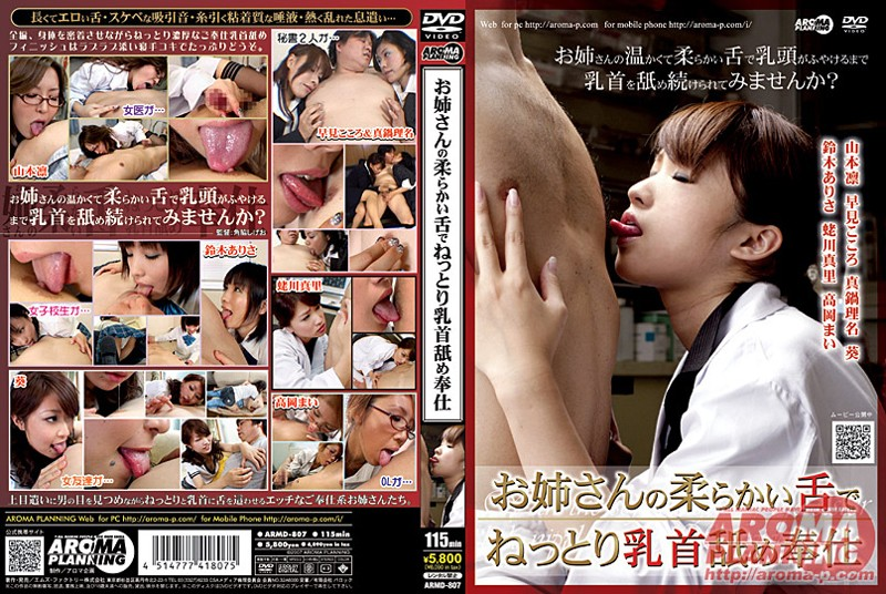 「お姉さんの柔らかい舌でねっとり乳首舐め奉仕」のパッケージ