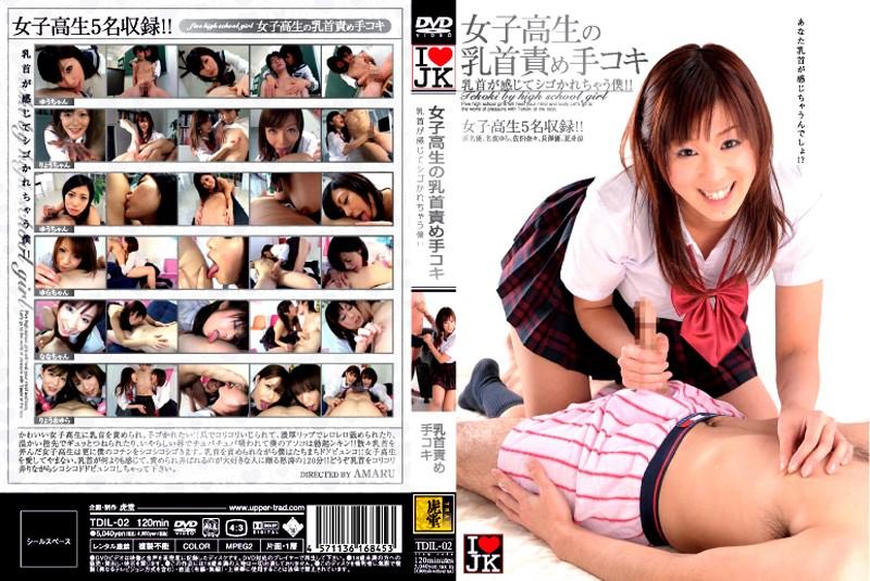 「女子校生の乳首責め手コキ」のパッケージ