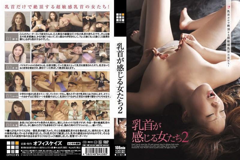 「乳首が感じる女たち 2」のパッケージ