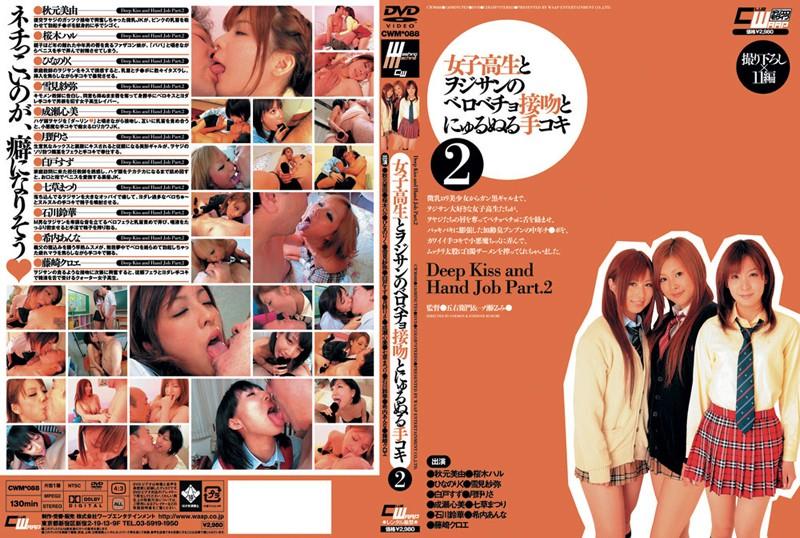 「女子校生とヲジサンのベロベチョ接吻とにゅるぬる手コキ 2」のパッケージ