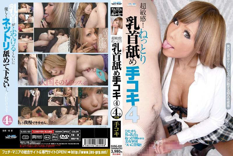 「超敏感!ねっとり乳首舐め手コキ 4」のパッケージ