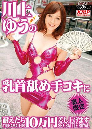 「川上ゆうの乳首舐め手コキに耐えたら10万円差し上げます」のパッケージ
