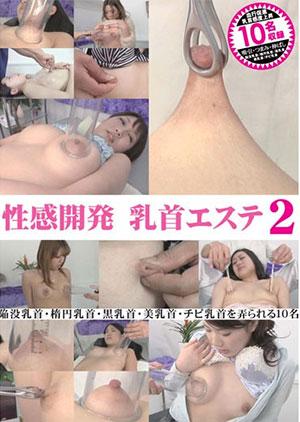 性感開発 乳首エステ 2