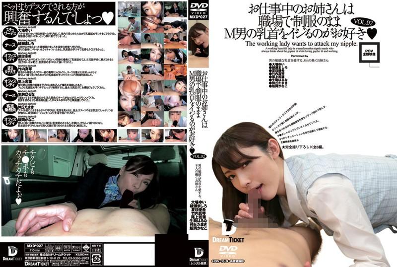 「お仕事中のお姉さんは職場で制服のままM男の乳首をイジるのがお好き◆ VOL.02」のパッケージ