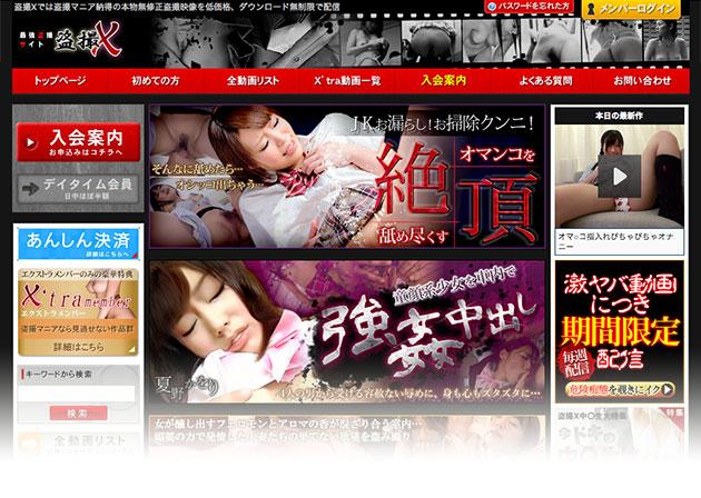 「盗撮X」のウェブサイトイメージ
