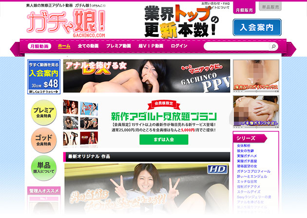 「ガチん娘」のウェブサイトイメージ