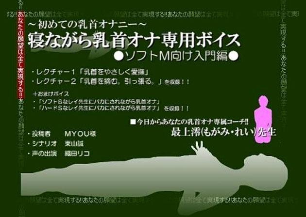 寝ながら乳首オナ専用ボイス -ソフトM向け入門編-