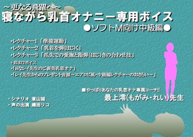 寝ながら乳首オナニー専用ボイス -ソフトM向け中級編-