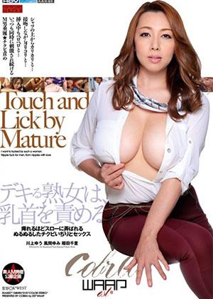 「デキる熟女は、乳首を責める。」のパッケージ
