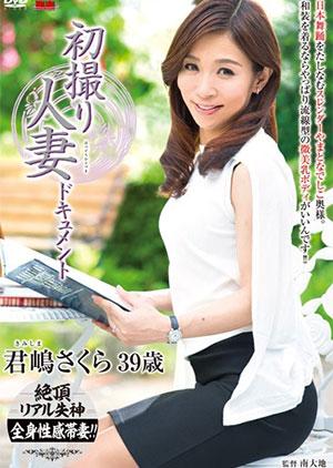 「初撮り人妻ドキュメント 君嶋さくら」のパッケージ