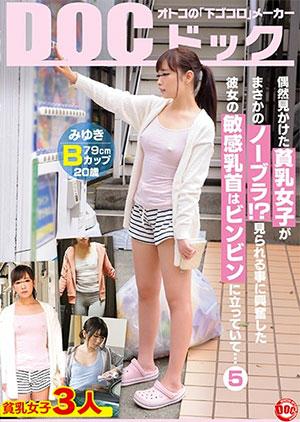 「偶然見かけた貧乳女子がまさかのノーブラ!?見られる事に興奮した彼女の敏感乳首はビンビンに立っていて… 5」のパッケージ