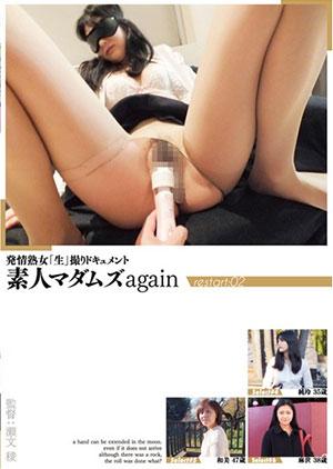 発情熟女「生」撮りドキュメント 素人マダムズ again restart:02