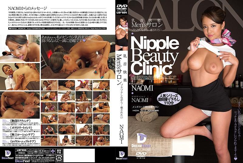 「乳首快楽Men'sサロン NAOMI」のパッケージ