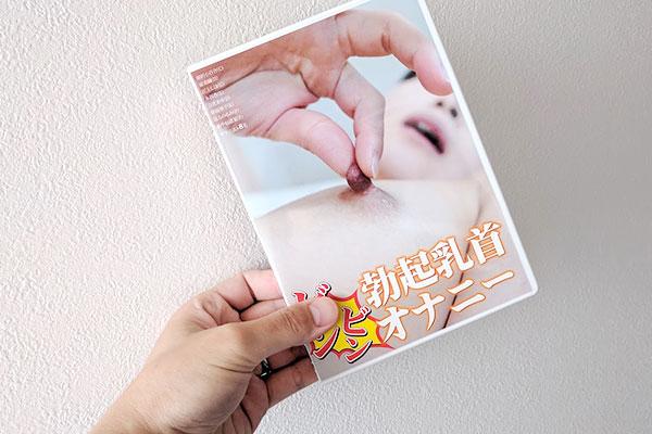 「ビンビン勃起乳首オナニー」のDVDパッケージ