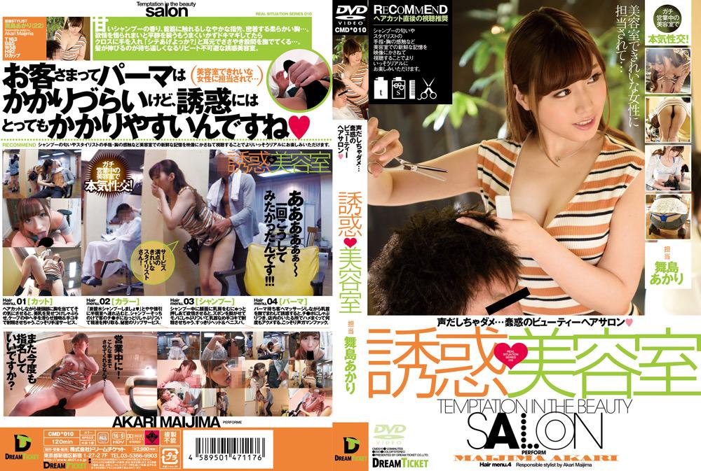 「誘惑◆美容室 舞島あかり」のパッケージ