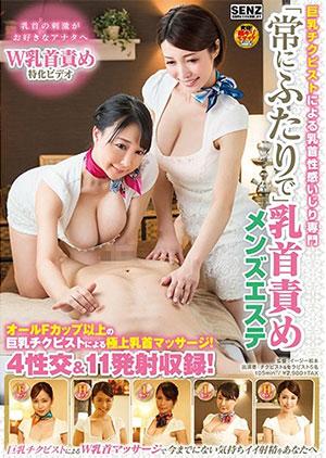「巨乳チクピストによる乳首性感いじり専門 「常にふたりで」乳首責めメンズエステ」のパッケージ