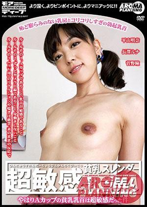 「貧乳スレンダー超敏感乳首弄り」のパッケージ
