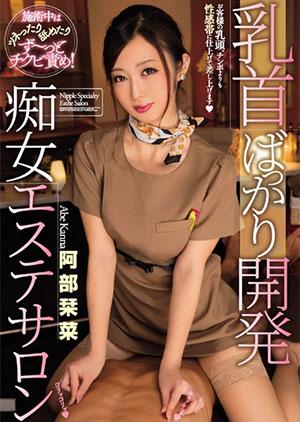 「乳首ばっかり開発痴女エステサロン 阿部栞菜」のパッケージ