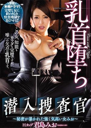 「乳首堕ち潜入捜査官~秘密が暴かれた強く気高い女みお~ 君島みお」のパッケージ