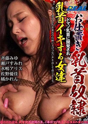 「お仕置き乳首奴隷 ドマゾ乳首に開発され乳首イキする女達」のパッケージ