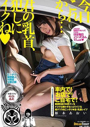 https://chikubi.jp/wp-content/uploads/2018/05/24ned001p.jpg