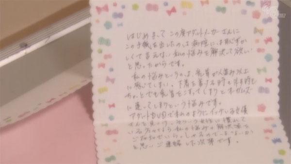 ひなた澪ちゃんからのお手紙