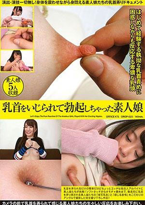 「乳首をいじられて勃起しちゃった素人娘」のパッケージ