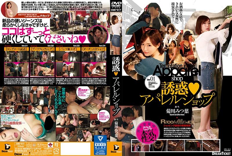 「誘惑◆アパレルショップ1 菊川みつ葉」のパッケージ