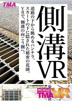 「側溝VR」のパッケージ