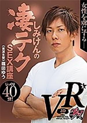 「VRしみけんの凄テクSEX講座 篠田ゆう」のパッケージ