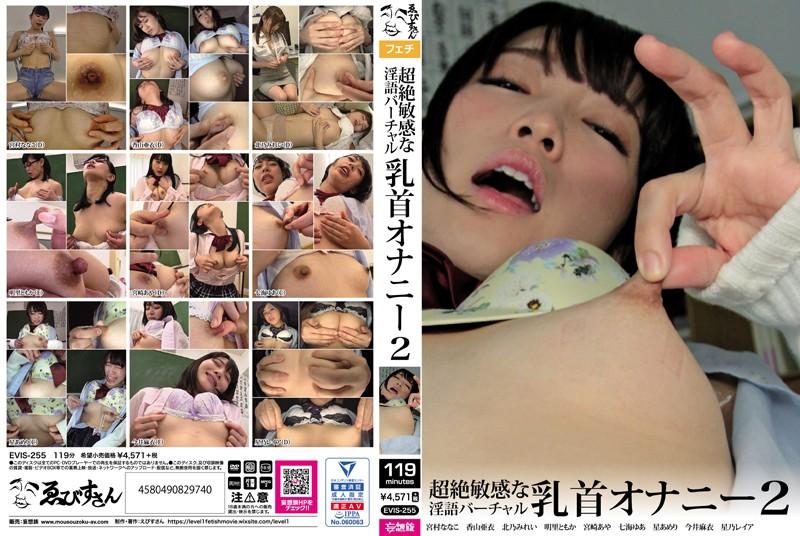 「超絶敏感な淫語バーチャル乳首オナニー2」のパッケージ