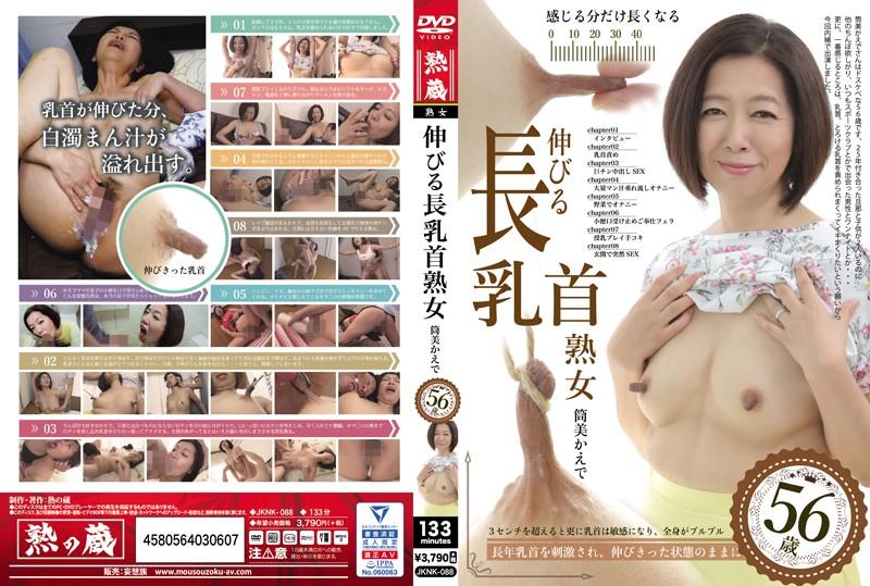 「伸びる長乳首熟女 筒美かえで 56歳」のパッケージ