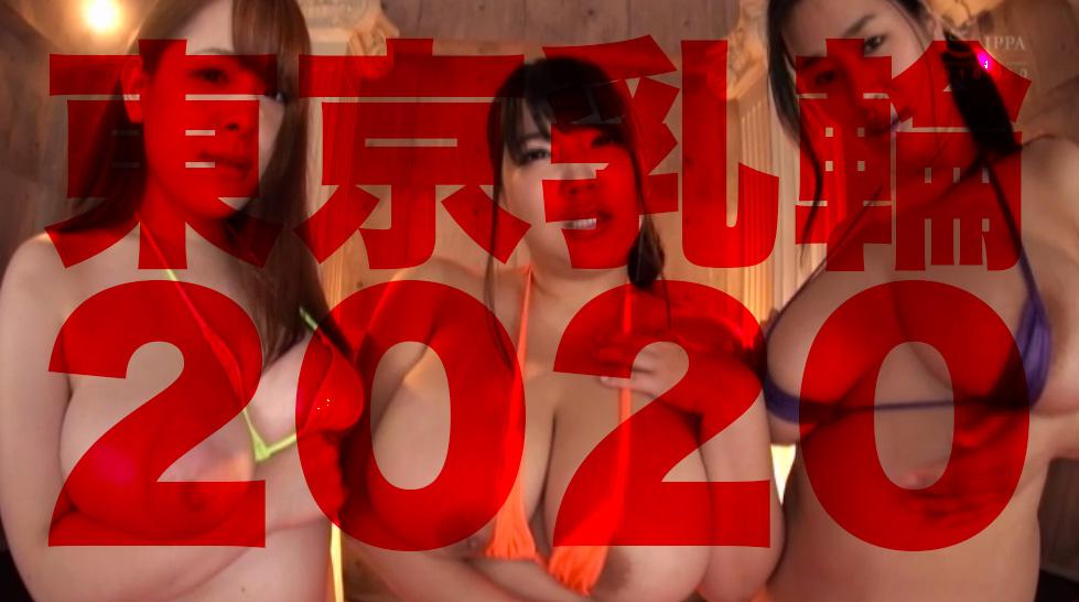 東京乳輪2020